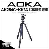 AOKA AK254C+KK33 1號4節碳纖腳架套組含雲台 全高146 收納43 代理六年保 便攜【24期0利率】薪創