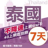 泰國上網卡 7日 不限流量不降速 4G上網 吃到飽上網SIM卡