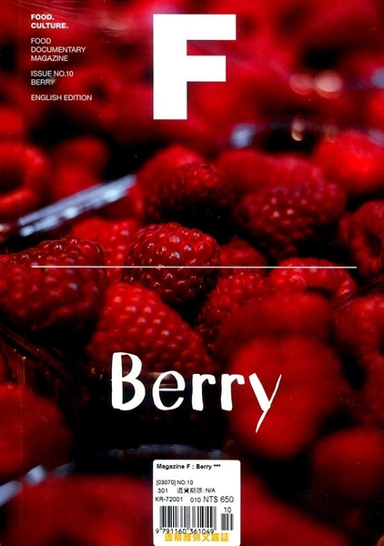 Magazine F 第10期:Berry