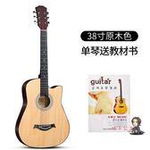 吉他 民謠吉他初學者3吉他學生成人男女新手入門青少年自學吉它T 2色