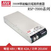 MW明緯 RSP-2000-48 單組48V輸出電源供應器(2000W)