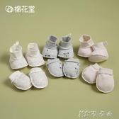 春秋款嬰兒針織純棉防抓臉手套寶寶春秋腳套新生兒護腳套 卡卡西