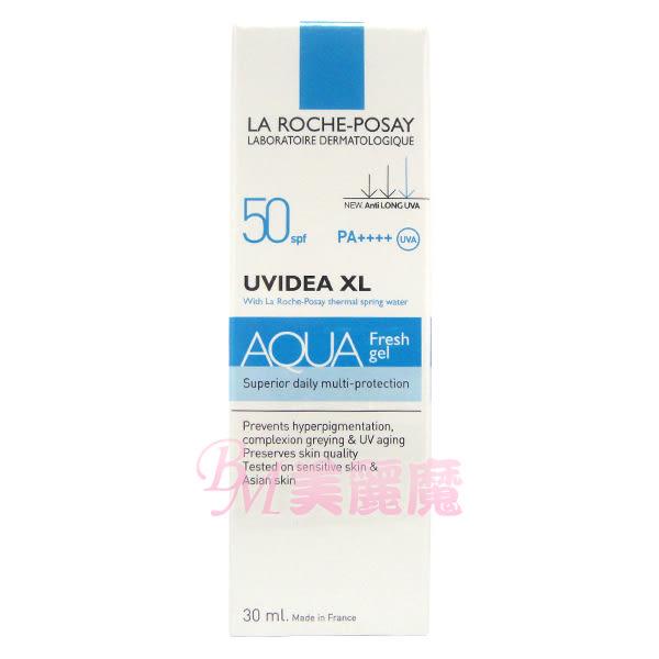【美麗魔】理膚寶水 全護水感清透防曬露30ml SPF50 公司貨 AQUA