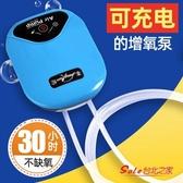 魚缸氧氣泵 充電增氧泵魚缸氧氣泵養魚鋰電池養魚戶外釣魚家用便攜小型增氧機 1色