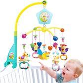 新生嬰兒寶寶床鈴0-1歲3-6-12個月玩具音樂旋轉搖鈴益智 免運快速出貨