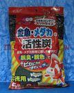【西高地水族坊】日本五味Gex金魚缸用活性碳50g*7袋入