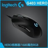 [富廉網]【Logitech】羅技 G403 Hero 電競滑鼠