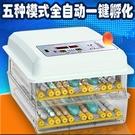孵化器 孵化機全自動孵化器雞小型家用孵蛋器雞鴨鵝鴿鳥智能迷你孵化箱 交換禮物
