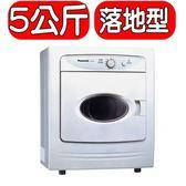 Panasonic國際牌【NH-50V】乾衣機《5公斤落地型》