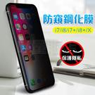 iPhone 防偷窺 玻璃保護貼 i7 ...