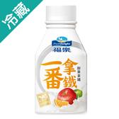 福樂一番鮮果拿鐵288ml/瓶【愛買冷藏】