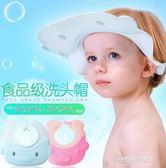 寶寶洗頭帽護耳神器兒童洗澡帽嬰兒浴帽小孩洗發帽硅膠可調節  朵拉朵衣櫥
