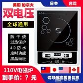 電磁爐110V/220V雙電壓通用電磁爐 美國日本加拿大臺灣留學旅行用 YXS新年禮物