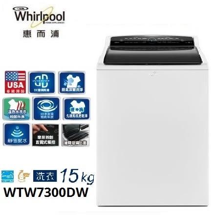 【24期0利率+基本安裝+舊機回收】Whirlpool 惠而浦 WTW7300DW 15公斤 直立式 變頻 洗衣機 公司貨