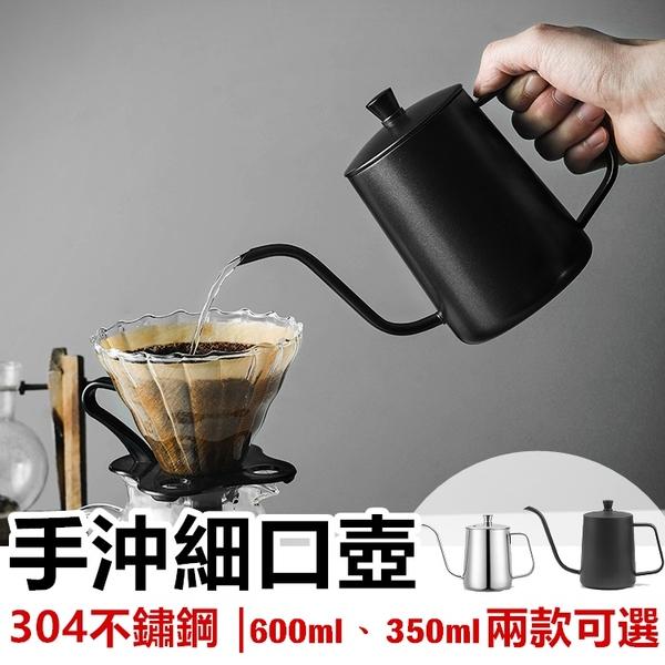 [350ml] 手沖咖啡壺 不鏽鋼手沖壺 細口壺 手沖壺 手沖細口壺 露營【RS1273】