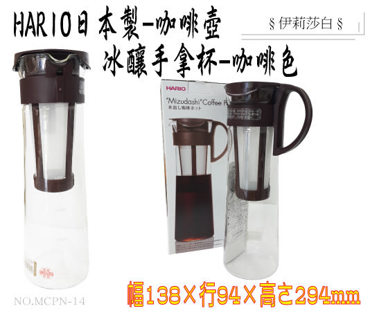 HARIO-日本製 耐熱玻璃壺/冰釀壺/手拿杯/沖泡壺/濾網/MCPN-14/1000ml --咖啡色