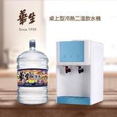 桶裝水 華生 桶裝水+飲水機 全台宅配 台北