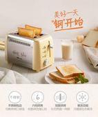 早餐機烤面包機迷你家用早餐2片吐司機土司多士爐220V夏洛特