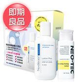(效期:2018/10/31)果酸細緻煥膚水潤組(果酸深層保養乳液200ml+溫潤保濕化妝水150ml)