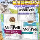 【zoo寵物商城】美國MonPetit貓...