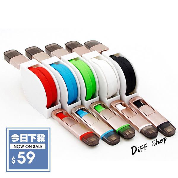 【DIFF】二合一伸縮充電傳輸線 micro+iphone 充電線 傳輸線 快充線