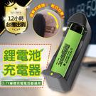 【加購-18650電池充電器】18650充電電池 充電器