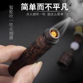 電子火折子老式檀木打火機智能吹一吹防風感應點煙器usb充電創意