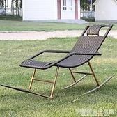 躺椅搖椅成人藤椅懶人椅午睡椅老人椅舒適藤條椅戶外休閒椅逍遙椅 雙十二全館免運