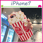 Apple iPhone7 4.7吋 Plus 5.5吋 爆米花背蓋 popcorn手機套 卡通保護套 立體矽膠手機殼 全包邊保護殼