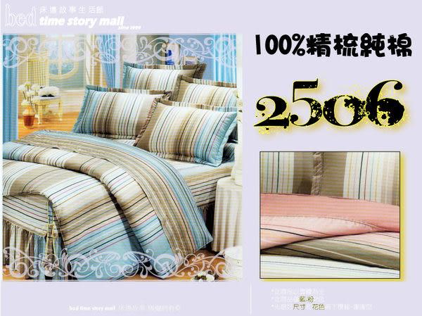床邊故事+台灣製 質線[2506/粉/藍]秀士精梳純棉 單人3.5尺 薄床包枕套組