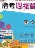 【二手書R2YB】g 專攻指考 最新版《指考週複習 國文 教師樣書》 翰林E
