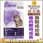 ◆MIX米克斯◆美國活力滋.無穀成幼貓 雞肉聰明成長配方 2.5磅(1.13kg),WDJ推薦飼料