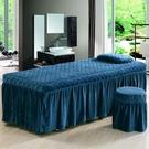 美容床罩 歐式簡約水晶絨美容單床罩四件套美容院SPA洗頭按摩床罩 MKS小宅女