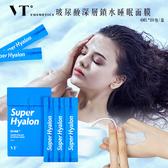 韓國VT玻尿酸深層鎖水睡眠面膜 20入組