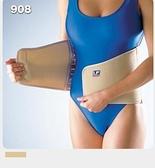 出清價【宏海護具專家】 護具 護腰 LP 908 單片式腹部束帶 (1個裝) 【另有售LP 937新款護腰】