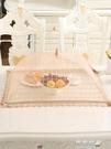 飯菜罩子可折疊餐桌防蠅罩長方形食物罩飯桌罩菜傘大號圓形蓋菜罩YJT  【全館免運】
