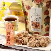 【茶鼎天】土耳其天然大顆無花果乾 高纖低卡~富膳食纖維 輕鬆3包組~