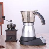 摩卡壺意大利意式濃縮咖啡摩卡壺電熱咖啡爐 igo薇薇家飾