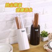 韓式創意筷子筒 筷子盒筷子架筷子籠筷籠 塑料帶蓋瀝水收納盒家用 萊爾富免運
