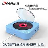 隨身聽壁掛式CD機播放器家用dvd影碟機便攜式CD播放機藍芽YYJ 育心館 雙十一特惠