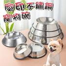 【1號】腳印不鏽鋼寵物碗 不鏽鋼寵物碗 寵物碗 貓狗碗 不鏽鋼碗 不鏽鋼防滑碗 耐用寵物碗