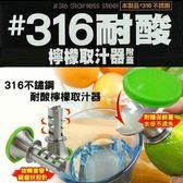 上龍316 耐酸檸檬取汁器附蓋TL 1334