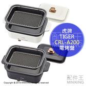 日本代購 2019新款 空運 TIGER 虎牌 CRL-A200 電烤盤 電火鍋 46㎜深鍋 鬆餅 燒肉 關東煮