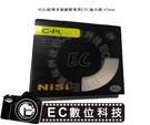 【EC數位】日本耐司NiSi超薄多層鍍膜專業CPL偏光鏡 67mm