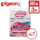 Pigeon 貝親 濕紙巾 加厚型純水濕巾 80抽/3入 6626 日本製