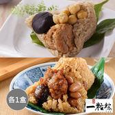 【石碇一粒粽】 獅子頭鮮素粽(5粒/盒)+排骨酥肉粽(5粒/盒)
