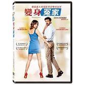 變身冤家 DVD Wife And Husband (購潮8)