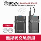 【1對1】現貨 立福公司貨 BY-WM4 PRO K1 博雅 BOYA 一對一 無線麥克風 60米 K2 屮V2