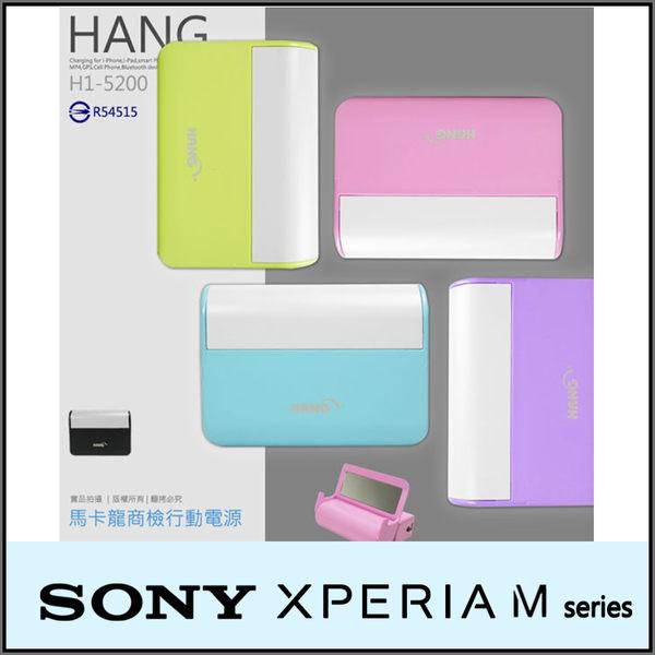 ★Hang H1-5200 馬卡龍行動電源/儀容鏡/Sony Xperia M C1905/M2 D2303/M4 Aqua Dual/M5 E5653
