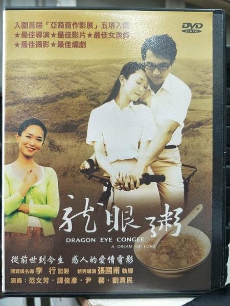 挖寶二手片-Y69-026-正版DVD-華語【龍眼粥】-范文芳 譚俊彥 尹馨